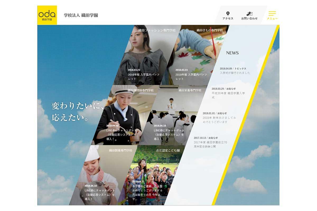 学校公式ホームページ制作の管理