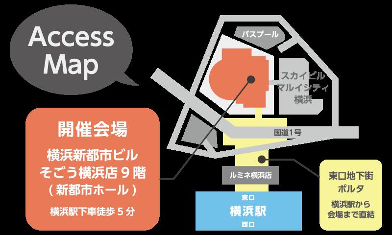 横浜進路ミーティング2020 案内図