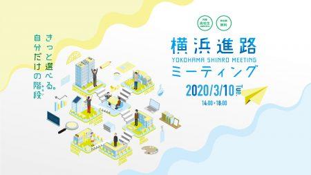 進学・進路の相談イベント「横浜進路ミーティング」2020年3月10日(火)開催