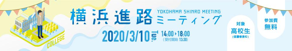 横浜進路ミーティング 2020