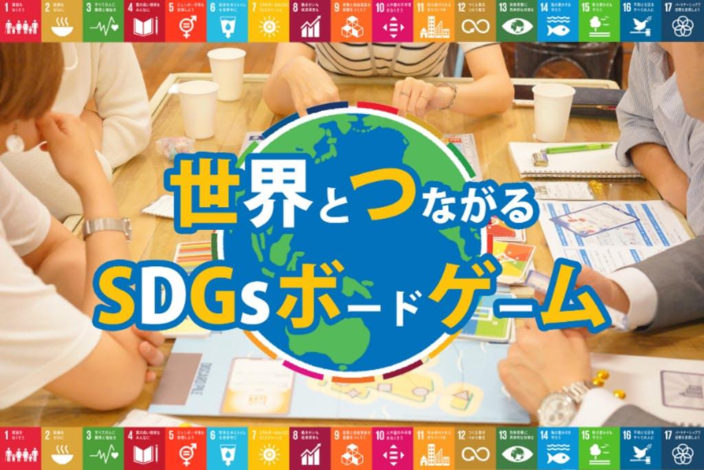 SDGsボードゲーム