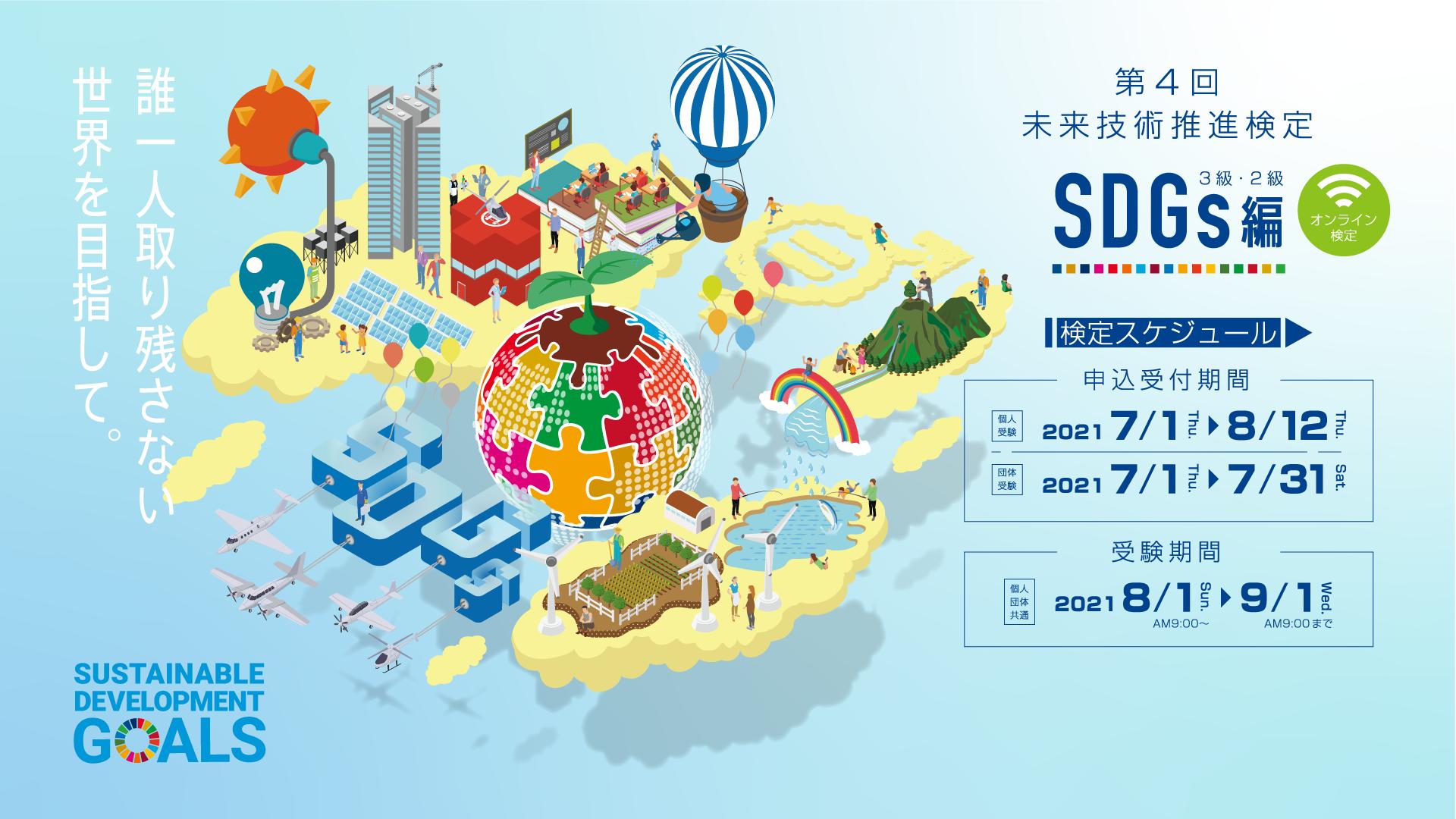未来技術推進検定SDGs編2021年7月期受付