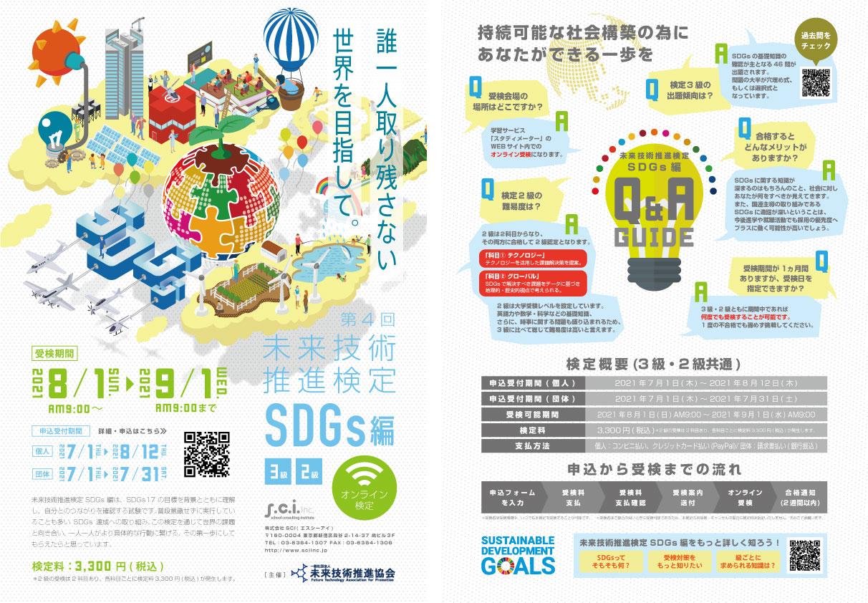 未来技術推進検定SDGs編 2021年夏期資料